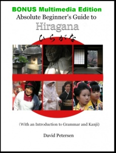 Ebook cover: Absolute Beginner's Guide to Hiragana