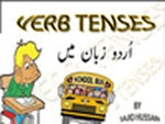 Ebook cover: English Verb Tenses in Urdu